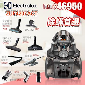 【Elecrolux伊萊克斯】 ZUF4207ACT頂級集塵盒除螨吸塵器 極淨A組
