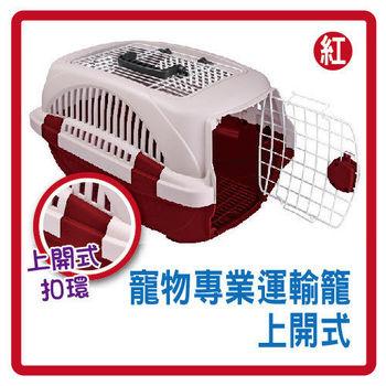 寵物專業運輸籠-上開式 (H315)-紅色-(M563B02-2)
