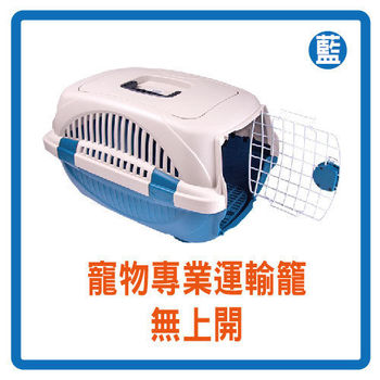 寵物專業運輸籠 (H165-無上開) 藍色-(M563B01-1)