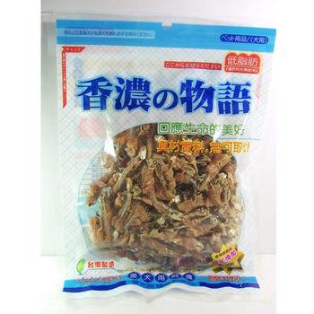 【香濃物語】小魚乾雞肉捲 犬零食 120g X 2包