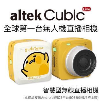 【altek】Cubic Live無線直播相機-(蛋黃哥)