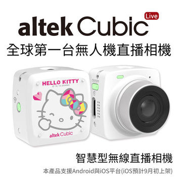 【altek】Cubic Live無線直播相機-Hello Kitty