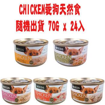 【SEEDS】CHICKEN愛狗天然食-口味隨機出貨 狗罐 70g X 24入