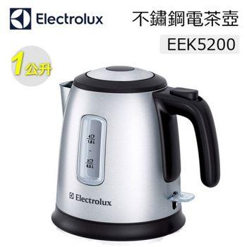 Electrolux 伊萊克斯 EEK5200 不鏽鋼1L電茶壺/熱水壺/快煮壺