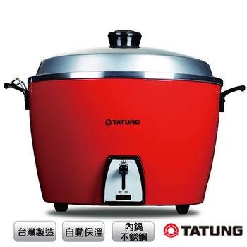 【TATUNG大同】20人份不鏽鋼內鍋款電鍋/TAC-20A-SR-台灣製造