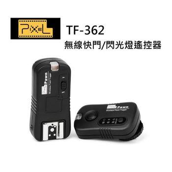 Pixel品色Pawn TF-362無線電双用閃光燈/快門遙控器 for Nikon
