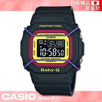 【CASIO 卡西歐 BABY-G 系列】日系限量版-玩色系運動女錶(BGD-501)