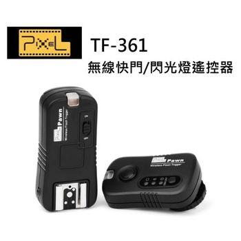 Pixel品色Pawn TF-361無線電双用閃光燈/快門遙控器 for Canon