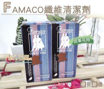 ○糊塗鞋匠○ 優質鞋材 K78 法國FAMACO皮革纖維清潔劑-盒