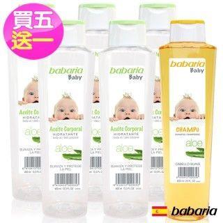 【西班牙Babaria】寶貝身體護膚油400ml五件組(送洋甘菊洗髮精600ml)