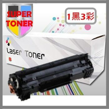 【SUPER】HP CE310A/CE311A/CE312A/CE313A (126A)(四色一組)環保碳粉匣