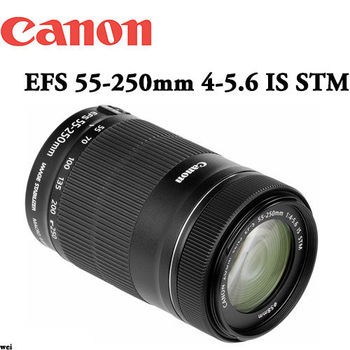 Canon EF-S 55-250mm F/4-5.6 IS STM (平輸)