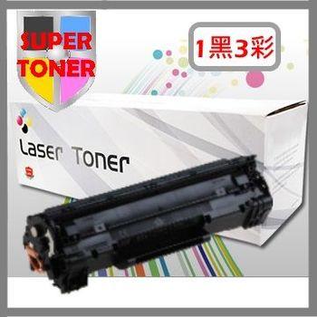 【SUPER】HP CB540A/CB541A/CB542A/CB543A (四色一組)環保碳粉匣