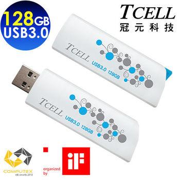 TCELL 冠元-USB3.0 128GB Hide  Seek 隨身碟