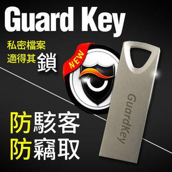 GuardKey 檔案加密碟  如鑰匙,將機密檔案加密並上鎖、隱藏
