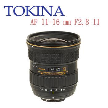 Tokina AT-X 116 PRO DX II AF 11-16mm F2.8 II (平輸)