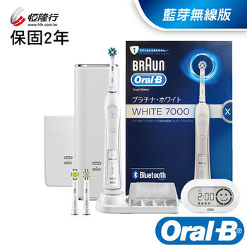 德國百靈Oral-B-3D藍芽白金勁靚電動牙刷P7000(至尊白)+牙膏