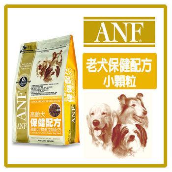 ANF 愛恩富 老犬/減肥犬 保健配方(小顆粒)-1.5kg -(A071G01)