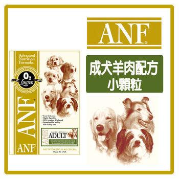 ANF 愛恩富 成犬羊肉(小顆粒)-15kg-(A071E12)