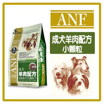 ANF 愛恩富 成犬羊肉(小顆粒)-1.5kg【新包裝】(A071E09)