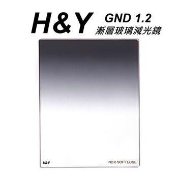 HY GND 漸層玻璃減光鏡 ND1.2 100X125mm 大型方型漸層鏡