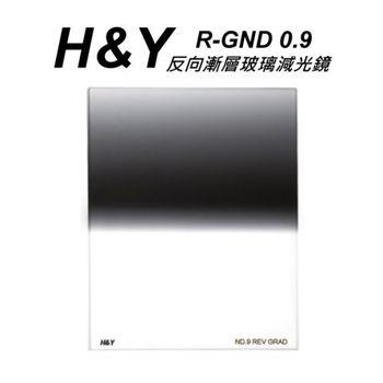 HY R-GND 反向漸層玻璃減光鏡 ND 0.9 100X125mm 大型方型漸層鏡