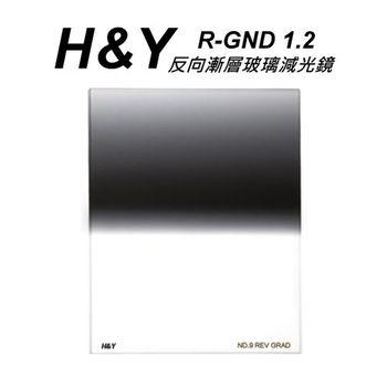 HY R-GND 反向漸層玻璃減光鏡 ND1.2 100X125mm 大型方型漸層鏡