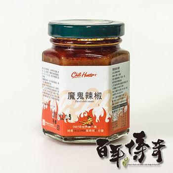 百年傳奇 魔鬼辣椒醬