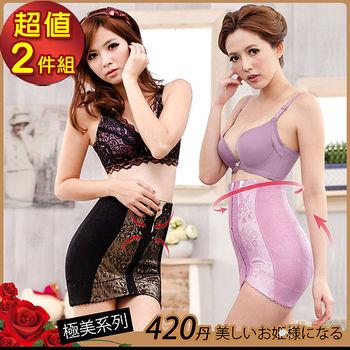 【Cherry baby】420D纖體加長提臀腰夾(2件組)