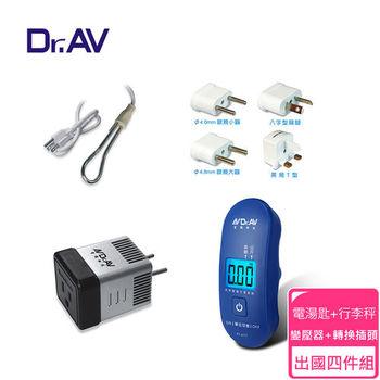 【Dr.AV】 出國旅遊必備行頭超值四入組(電湯匙+行李秤+變壓器+轉換插頭)