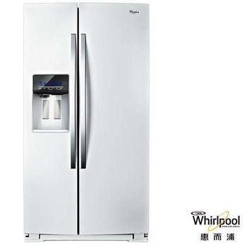 (福利品)Whirlpool惠而浦747L對開電冰箱 WRS526SIAH