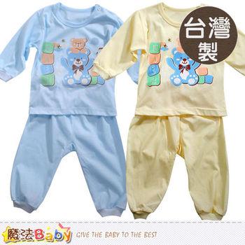 魔法Baby~台灣製秋季薄款居家長袖套裝 夏日冷氣房套裝~k42177