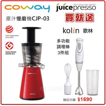 Coway CJP-03 Juicepresso三合一慢磨萃取原汁機(紅) 慢磨機【送歌林多功能魔力調理棒3件組】