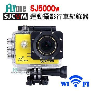 FLYone SJCAM SJ5000w WIFI版 防水型運動攝影機 1080P /行車記錄器