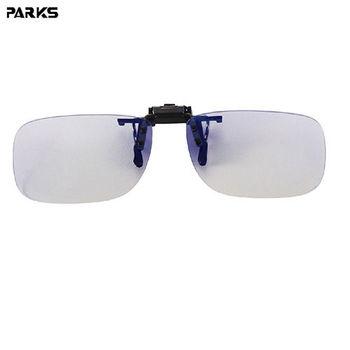 PARKS專業3C濾藍光眼鏡夾片系列(中方)