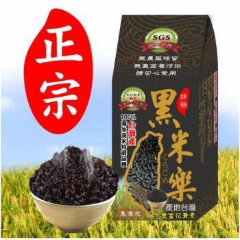 [正宗電視名人推薦]-濁水溪特及黑米樂5包裝 600g/袋 非紫米.糙米.白米