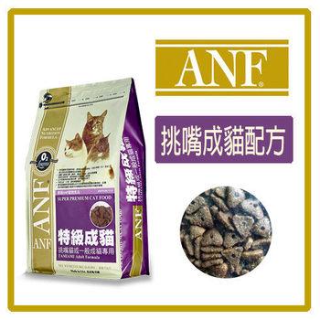 ANF 愛恩富 特級成貓(挑嘴成貓)-1.5KG(A072B01)