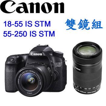 [32G+鋰電池]【Canon】 EOS 70D 18-55mm KIT(公司貨)+ 55-250 STM (平輸) 雙鏡組