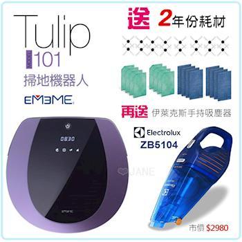 【EMEME】Tulip101 鬱金香機器人掃地機 【送1年份原廠配件耗材+車用吸塵器】