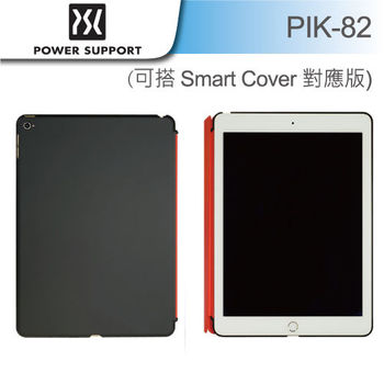 POWER SUPPORT iPad Air 2 專用 Air Jacket保護殼-純黑(Smart Cover 對應版)