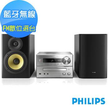 福利品-PHILIPS飛利浦創美聲微型劇院 BTD7170/98