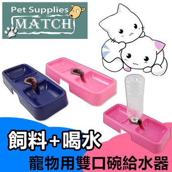 【 MATCH】寵物用雙口碗給水器 進食、進水二用 餵食 喝水都方便 (粉-藍二入組)