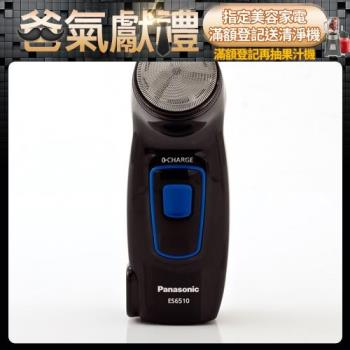 【Panasonic國際】迴轉式電鬍刀 ES-6510