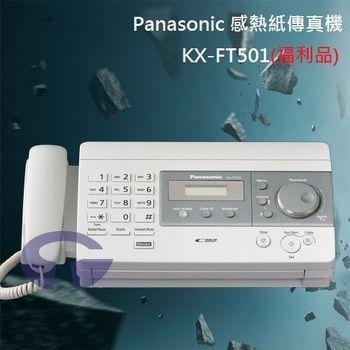 《福利品》【Panasonic】感熱式傳真機 KX-FT501 (時尚白)