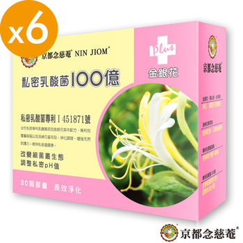 【京都念慈菴】私密乳酸菌100億+金銀花蔓越莓洛神花萼萃取 6盒
