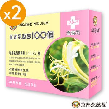 【京都念慈菴】私密乳酸菌100億+金銀花蔓越莓洛神花萼萃取 2盒