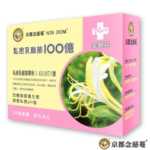 京都念慈菴 私密乳酸菌100億+金銀花蔓越莓洛神花萼萃取