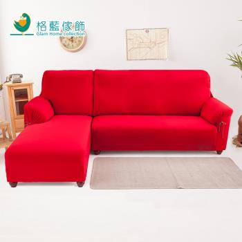 【格藍傢飾】新時代L型超彈性涼感沙發套二件式(左邊)-經典紅