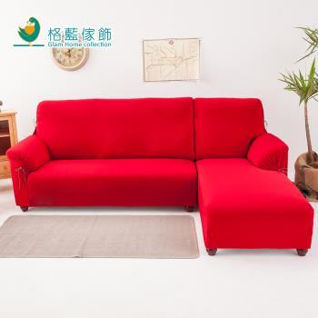 【格藍傢飾】新時代L型超彈性涼感沙發套二件式(右邊)-經典紅