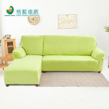 【格藍傢飾】新時代L型超彈性涼感沙發套二件式(左邊)-青草綠